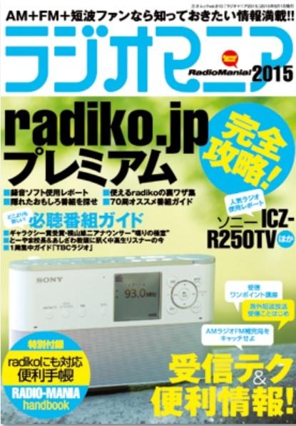 Radio_maia_2015