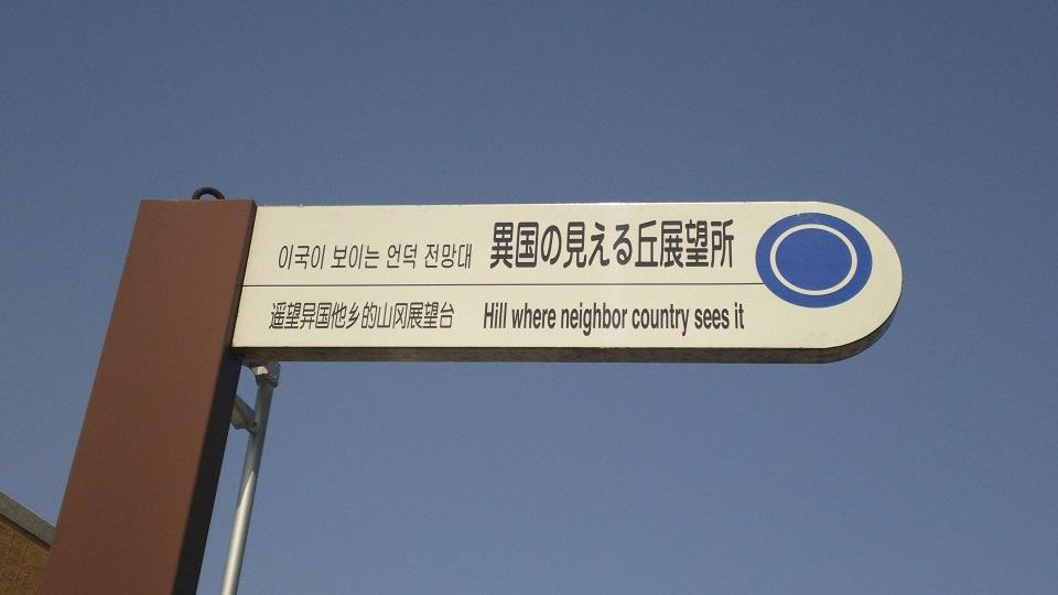 Tsushima_1