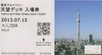 Skytree_ticket_3