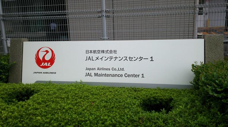 Jal_entrance
