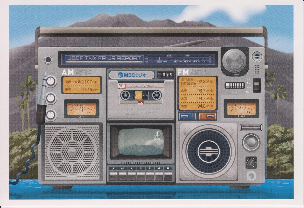 Mbc_radio
