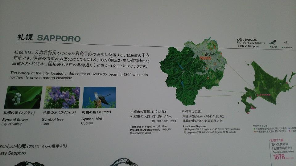 Sapporo_3