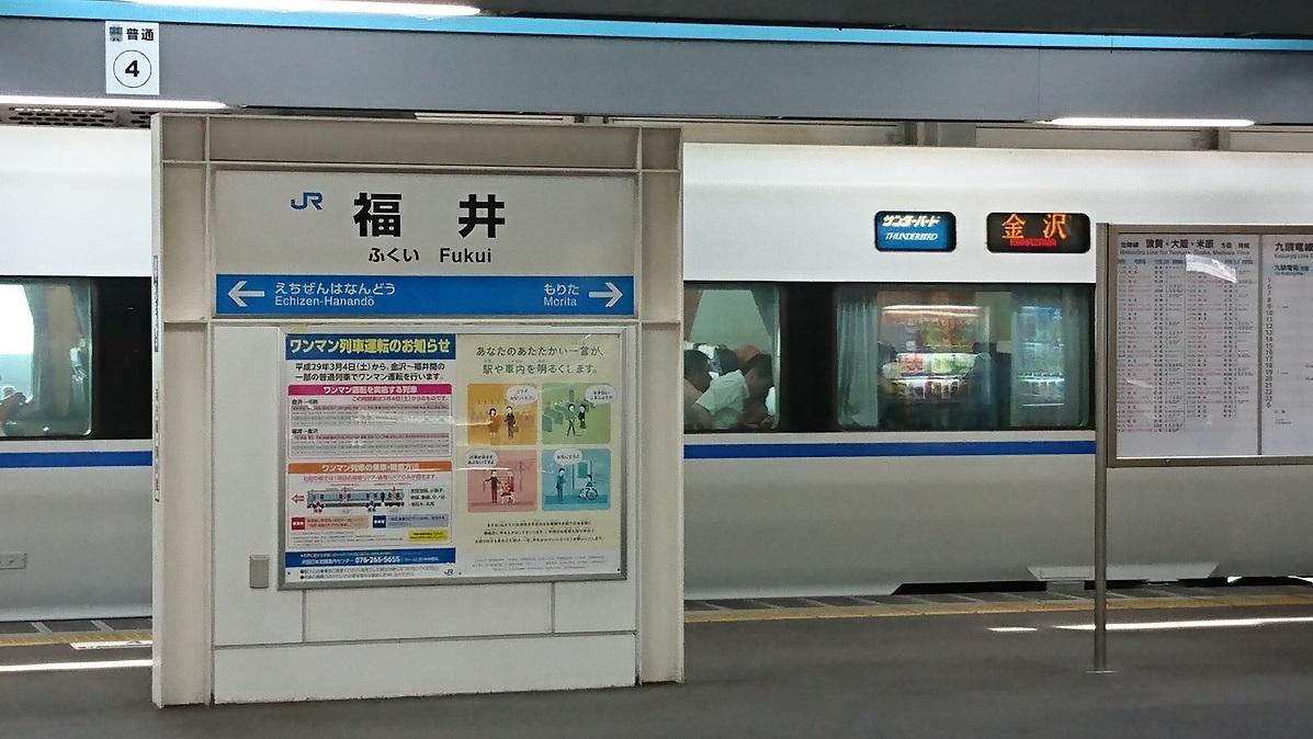 Fukui_st2