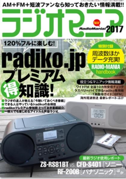Radio_mania_2017